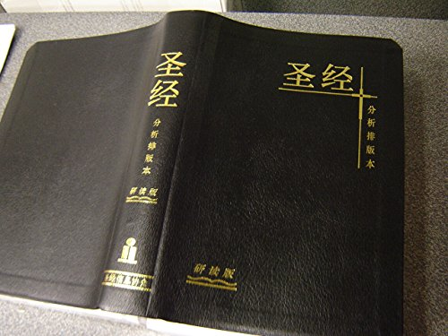 9789628840359: Chinese Analytical Layout Bible Study Edition / Black Leather Bound with Golden Edges / 圣经 分析排版本 : 研读版 CALSB01S / Chinese Simplified Characters / Lot of Maps