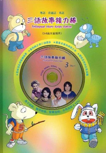 9789628904037: Trilingual Story Relay Baton 3, 2 CD Enclosed (Chinese Edition)