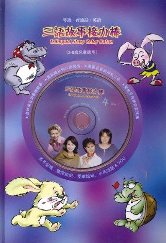 9789628904044: Trilingual Story Relay Baton 4, 2 CD Enclosed (Chinese Edition)