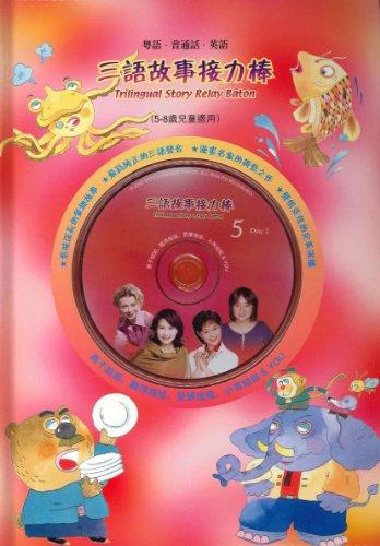 9789628904051: Trilingual Story Relay Baton 5, 2 CD Enclosed (Chinese Edition)
