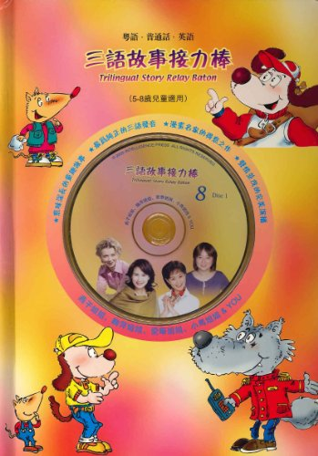 9789628904082: Trilingual Story Relay Baton 8, 2 CD Enclosed (Chinese Edition)