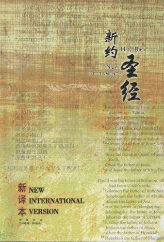 9789628919529: The Holy Bible, New Testament: Chinese New Version/ New International Version Billingual (Shen Editi