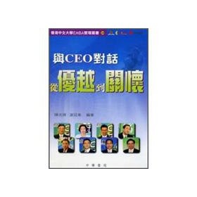 9789628931835: CEO Dialogue: from the superior to caring(Chinese Edition)