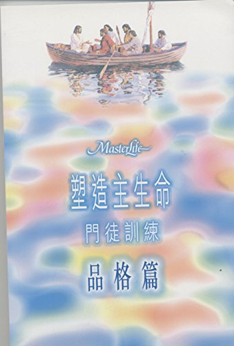 9789629332228: The Disciple's Personality ( Masterlife) Chinese Edition Traditional