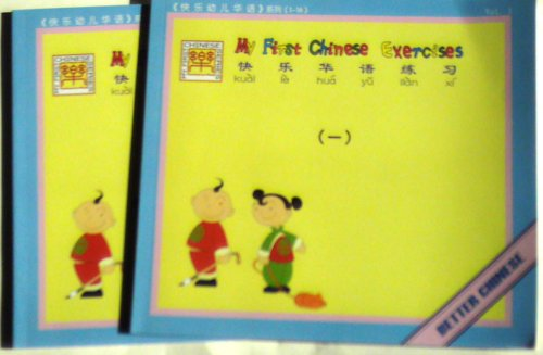 9789629781330: My First Chinese Exercises (My First Chinese Exercises, Vol.1,Vol.2)