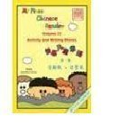 9789629781811: 2: My First Chinese Reader Workbook B (Chinese Edition)