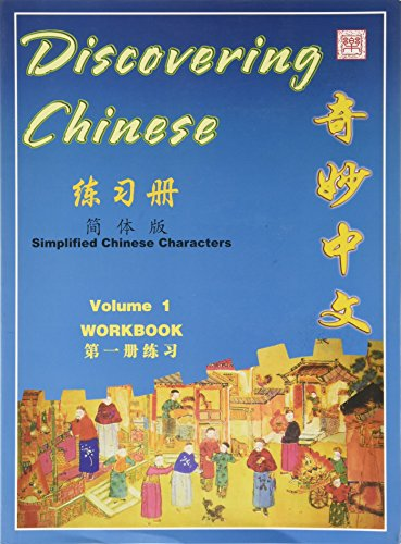 Discovering Chinese, Vol. 1: Workbook (English and Chinese Edition): Yang Yilan
