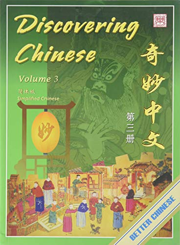 9789629782481: 3: Discovering Chinese (Chinese Edition)