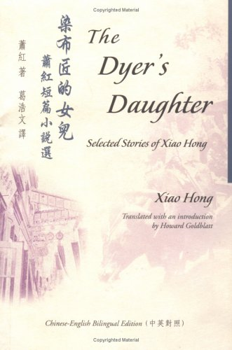 The Dyer's Daughter: Selected Stories of Xiao Hong (Bilingual Series on Modern Chinese ...