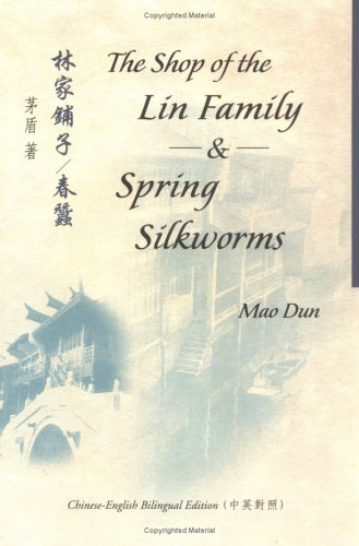 9789629960452: The Shop of the Lin Family & Spring Silkworms
