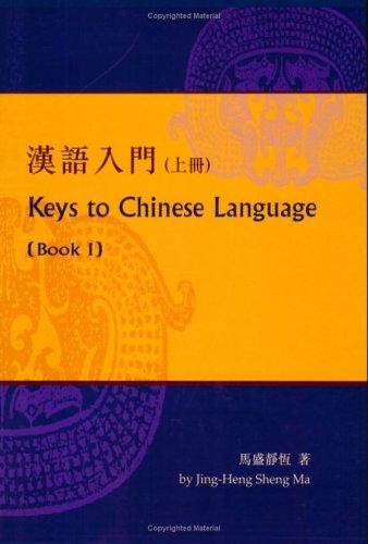 9789629962104: Keys to Chinese Language: Workbook 2 (Bk. 1)