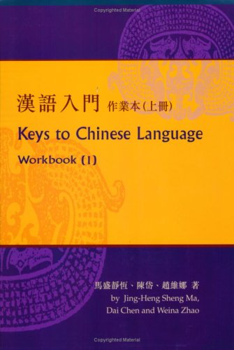 9789629962111: Keys to Chinese Language: Workbook 2 (No. 1)