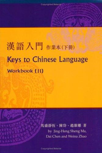 9789629962135: Keys to Chinese Language: Workbook II (No. 2)