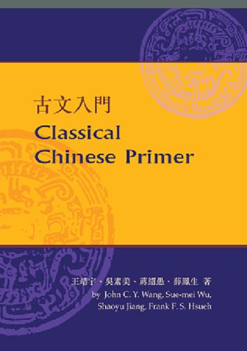 9789629963392: Classical Chinese Primer (Reader)