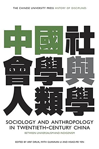 9789629964757: Sociology and Anthropology in Twentieth-Century China: Between Universalism and Indigenism