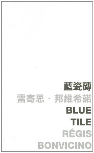 Blue Tile (Words and the World): Bonvicino, R�gis