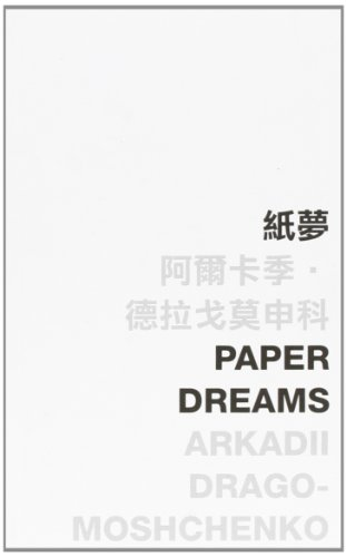 9789629965150: Paper Dreams (Words and the World)