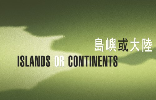 Islands or Continents: International Poetry Nights in Hong Kong 2013 (Eighteen-volume box set)