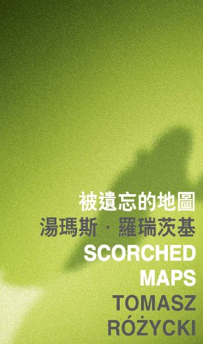 9789629966218: Scorched Maps (Islands or Continents)