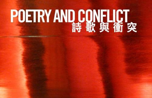 9789629966959: Poetry and Conflict