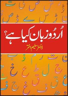9789636499471: Urdu Zaban Kiya Hai?