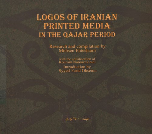 Logos of Iranian Printed Media in the Qajar Period: Ehteshami, Mohsen