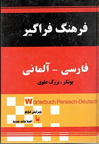 9789641610731: Wörterbuch Persisch Deutsch