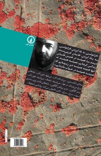 9789641850526: Revayate Asheghaneyi Az Marg Dar Mahe Ordibehesht (Persian Edition)