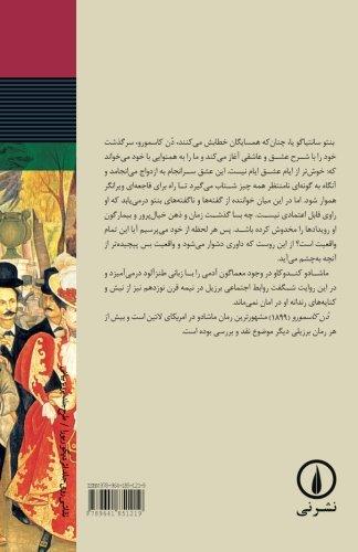 Dom Casmurro (Persian Edition): Assis, Machado de