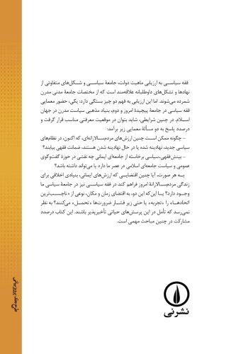 9789641852513: Feghh va Siasat Dar Irane Moaser (Persian Edition)