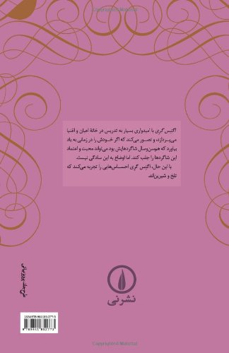 9789641852773: Agnes Grey (Persian Edition)