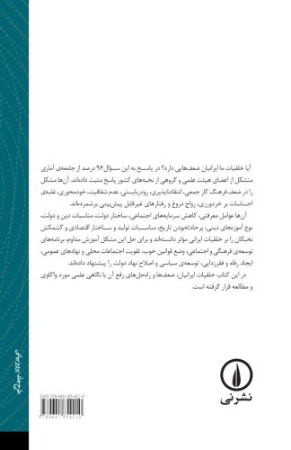 9789641854210: We Iranians (Persian Edition)