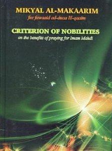 9789642190911: Mikyal Al-Makarim, (Criterion of Nobilities)FI FAWAAID AL-DUAA LIL-QAAIM
