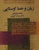 9789642763238: Avestan language and script