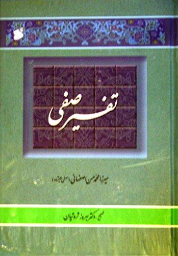 9789643045340: Tafsir-e Safi. Set in 2-volumes. تفسیر صفی. دوره 2-جلدی