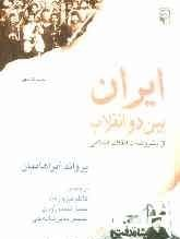 9789643053895: Iran between two revolutions: From Constitutional Revolution to Islamic Revolution