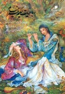 Ruba'iyat (Quatrins) Omar Khayyam. In Persian, Arabic,: Omar Khayyam; Edward