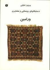 Rustic and Tribal Weaves from Varamin: Tanavoli, Parviz