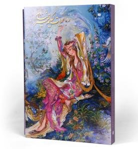 Ruba'iyat (Quatrains) Omar Khayyamin in Persian, Arabic,: Khayyam, Omar /