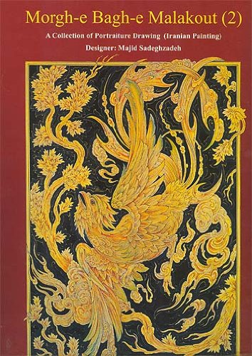 9789643064778: Morgh-e Bagh-e Malakout, Volume 2: A Collection of Persian Portraiture Painting (Iranian Painting)