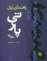 A Manual of Parthian. (Arsacid Pahlavi): Hassan Rezai Baghbidi
