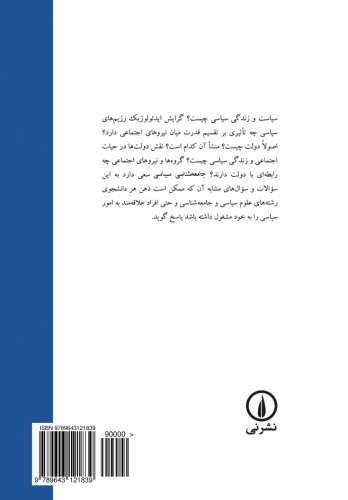 9789643121839: Jameeh Shenasi Siasi: Naghshe Niroohay-i Ejtemaei Dar Zendegi Siasi [Persian Edition] [Farsi Edition]