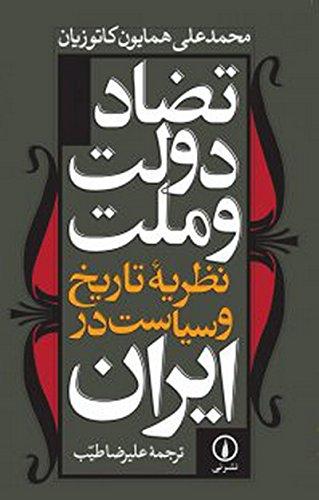9789643125721: Tazade Dowlat va Mellat. Nazariyehe Tarikh va Siyasat Dar Iran.