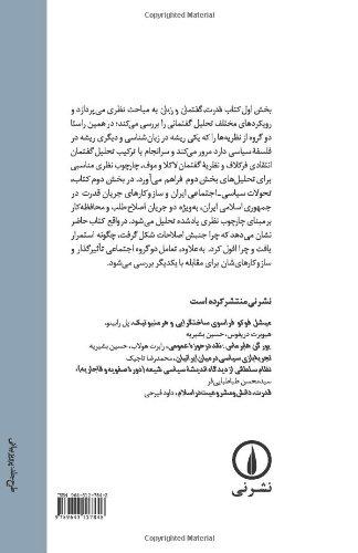 9789643127848: Ghodrat,Gofteman va Zaban (Persian Edition)