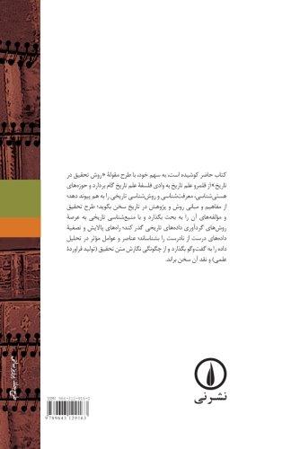 9789643129163: Daramadi Bar Raveshe Pazhouhesh Dar Tarikh (Persian Edition)