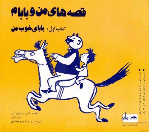 9789643181000: Qisseha-ye man va Baba (Stories of My Father and I): Persian Children's Stories