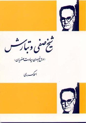 Shaykh Safi va tabarash: durugh budan-i siyadat-i Safaviyan (9643200825) by Kasravi, Ahmad