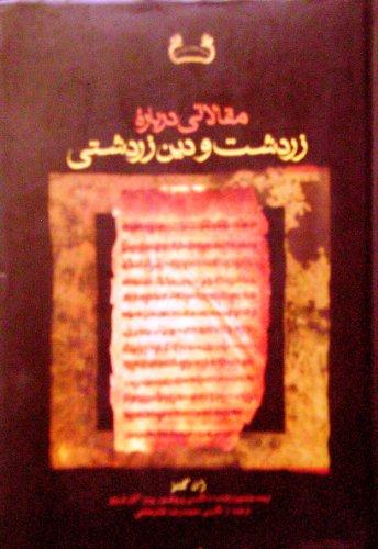 9789643212698: Maqalati Dar Barehe Zartosht Va Din-e Zartoshti.