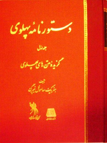 A Manual of Pahlavi. Volume I: Texts,