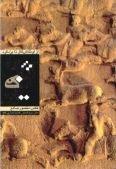 The Never Dwindling Fire: [From Untash-Gal to Yazdegird].: KOCH [KOKH], Heidemarie & Mansour SANE: